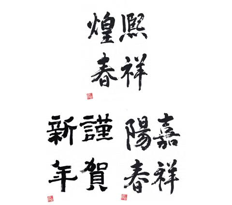 熈祥煌春-謹賀新年-嘉祥陽春