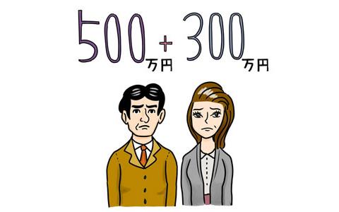 500万円+300万円