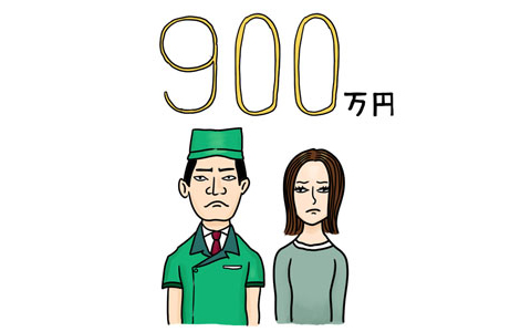 900万円