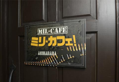ミリ・カフェ!