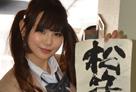 現役メイドの書道アイドルが「松茸」を書いてみた