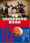 平壌6月9日高等中学校・軽音楽部/ファンキー末吉