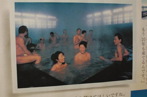 かつてはこんな混浴だったそうです。