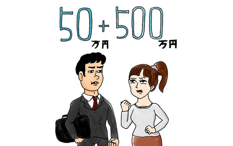 50万円+500万円