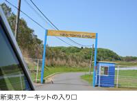 新東京サーキットの入り口