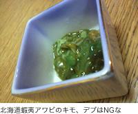 北海道蝦夷アワビのキモ
